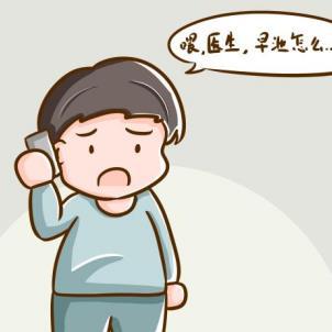 每日一问,早泄遗精会导致肾虚吗?